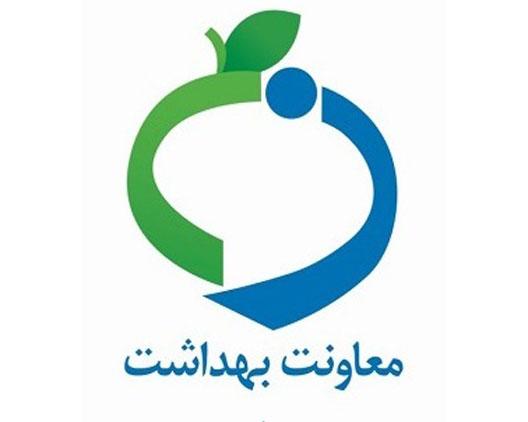 وزارت بهداشت، درمان و آموزش پزشکی معاونت سلامت